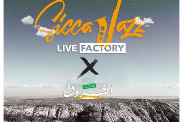 مهرجان سيكا جاز في الكاف … عروض من المواقع الأثرية والمنجمية والطبيعية